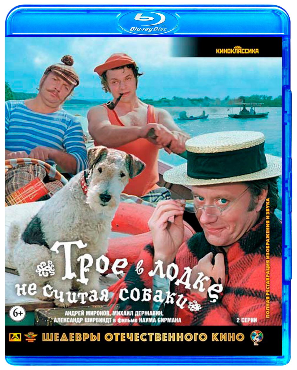 Шедевры отечественного кино Трое в лодке,