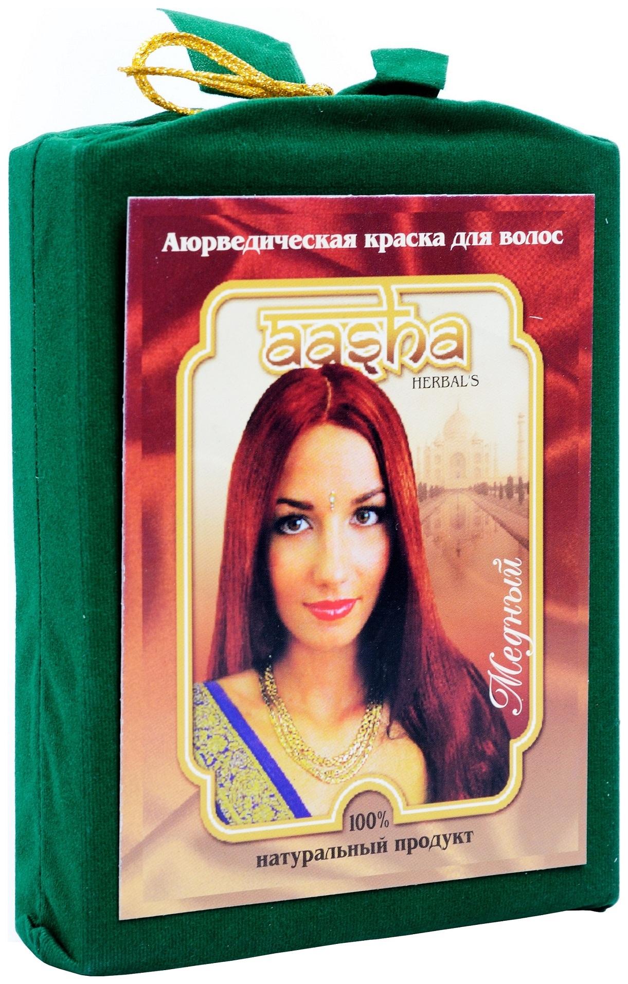 Купить Краска для волос Aasha Аюрведическая Медный 100 г, Aasha Herbals