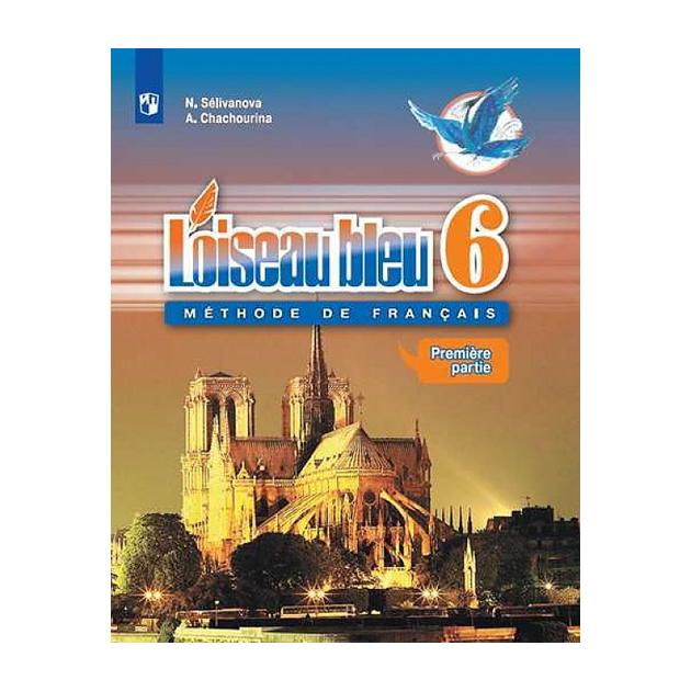Французский Язык. Второй Иностранный Язык. 6 класс. В Двух Частях. Ч.1. Учебник.