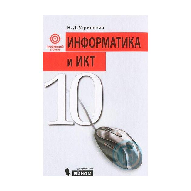 Угринович. Информатика и Икт. профильный Уровень. Учебник. 10 кл.