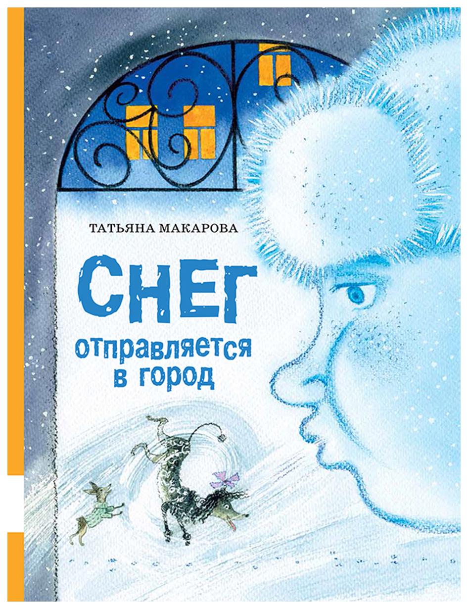 Купить Снег Отправляется В Город, Мелик-Пашаев, Сказки