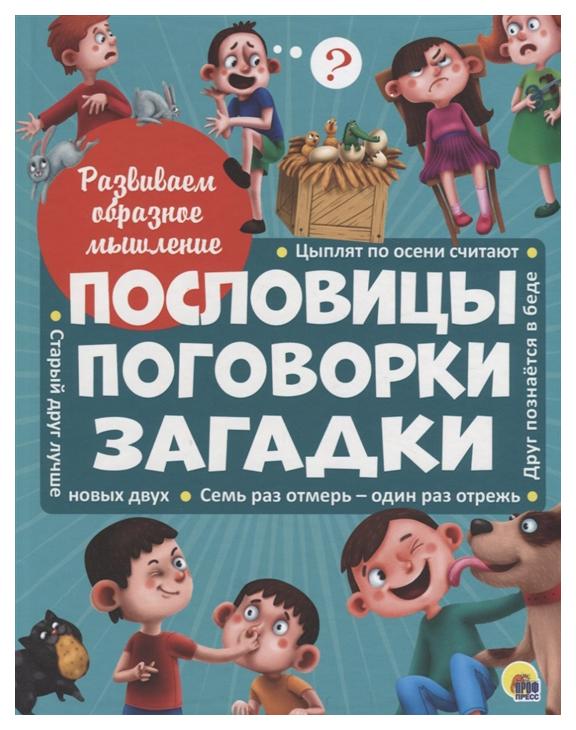 Купить Книга Проф-Пресс «Развиваем образное мышление. Пословицы, поговорки, загадки», Книги для развития мышления