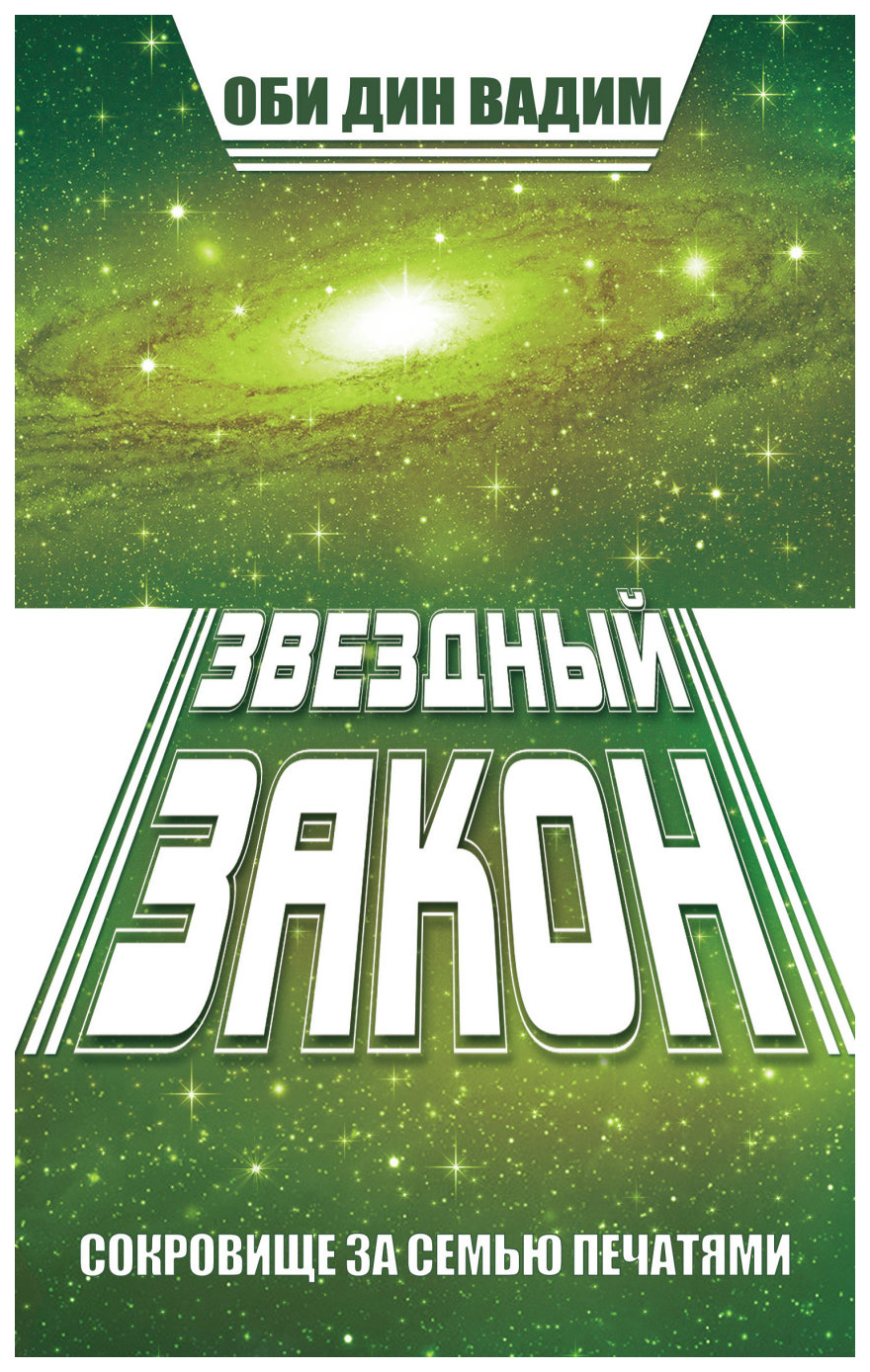 Книга АМРИТА-РУСЬ Звездный закон. Сокровище за семью печатями. Книга 1