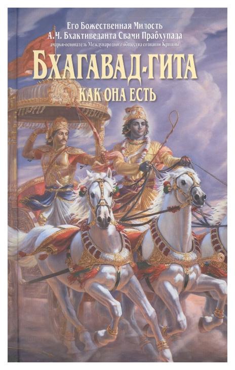 Книга Философская Книга Бхагавад-гита как она есть фото