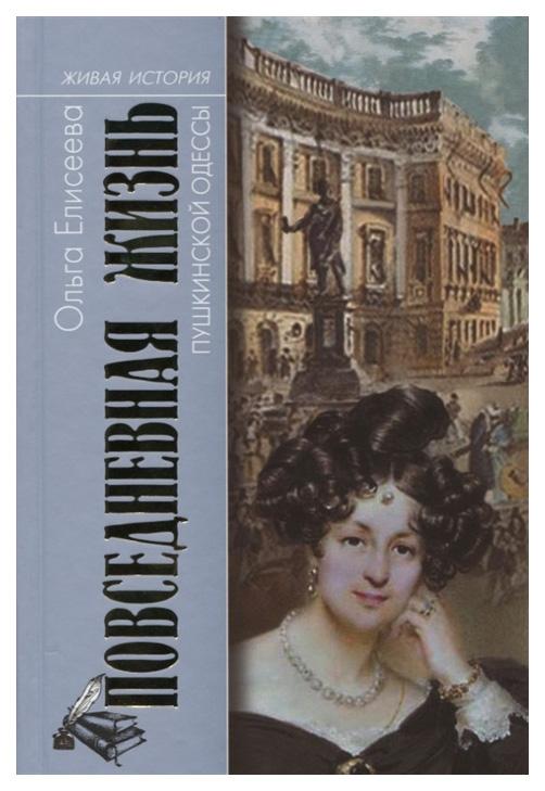 Книга Молодая гвардия Живая история. Повседневная жизнь пушкинской Одессы фото