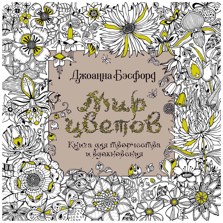 Раскраска «Мир цветов. Книга для творчества и вдохновения»