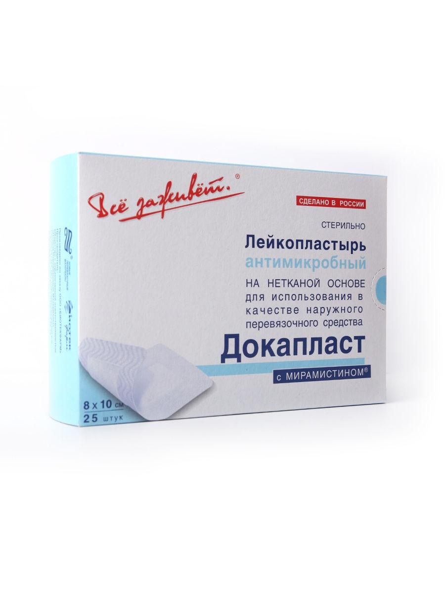Повязка Всё заживет Докапласт MD130 мирамистин 8 х 10 см 25 шт. фото