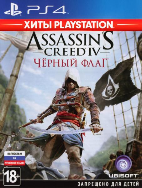 Игра Assassin's Creed 4 хиты PlayStation для PlayStation 4 фото