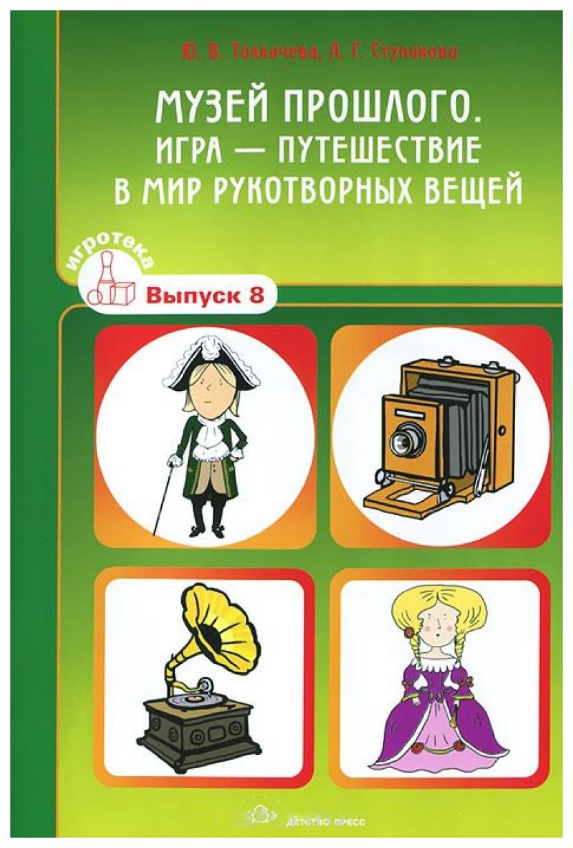 Музей прошлого, Игра - путешествие В Мир Рукотворных Вещей, Игротека Выпуск 8