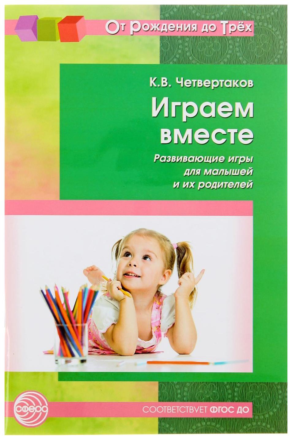 Книга Сфера Четвертаков к.В. Играем Вместе. Развивающие Игры для Малышей и Их Родителей