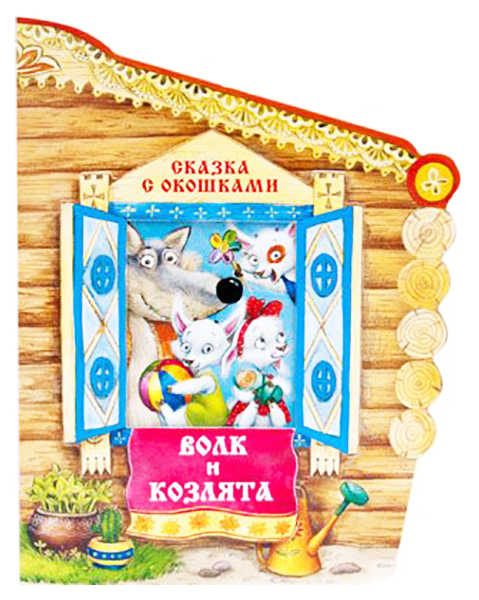 Книга МОЗАИКА СИНТЕЗ Волк и козлята