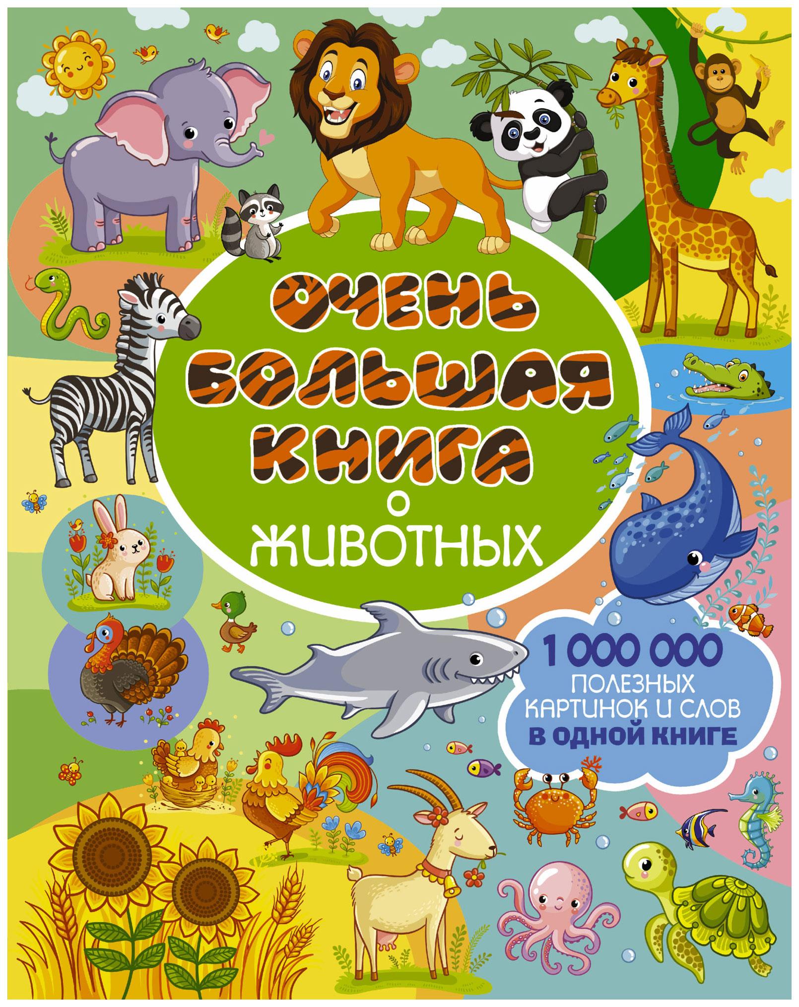 Книга Аст Доманская л. В. Очень Большая книга о Животных фото
