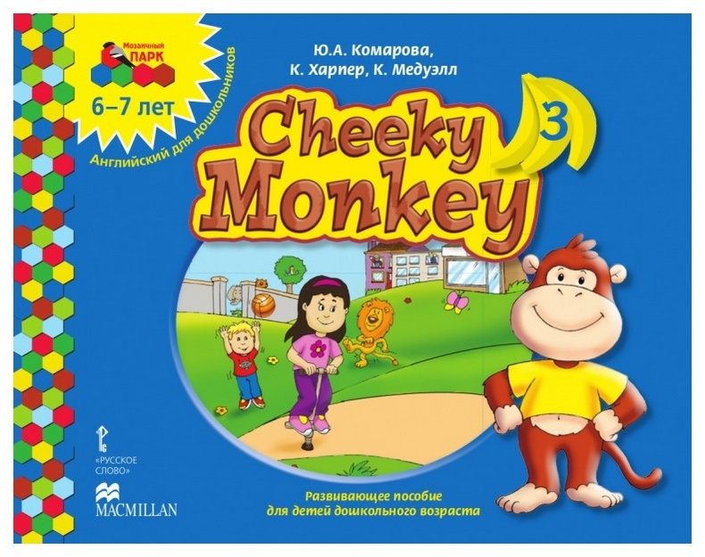 Купить Русское Слово Cheeky Monkey 3, Развивающее пособие для Детей Дошкольного, Русское слово, Подготовка к школе