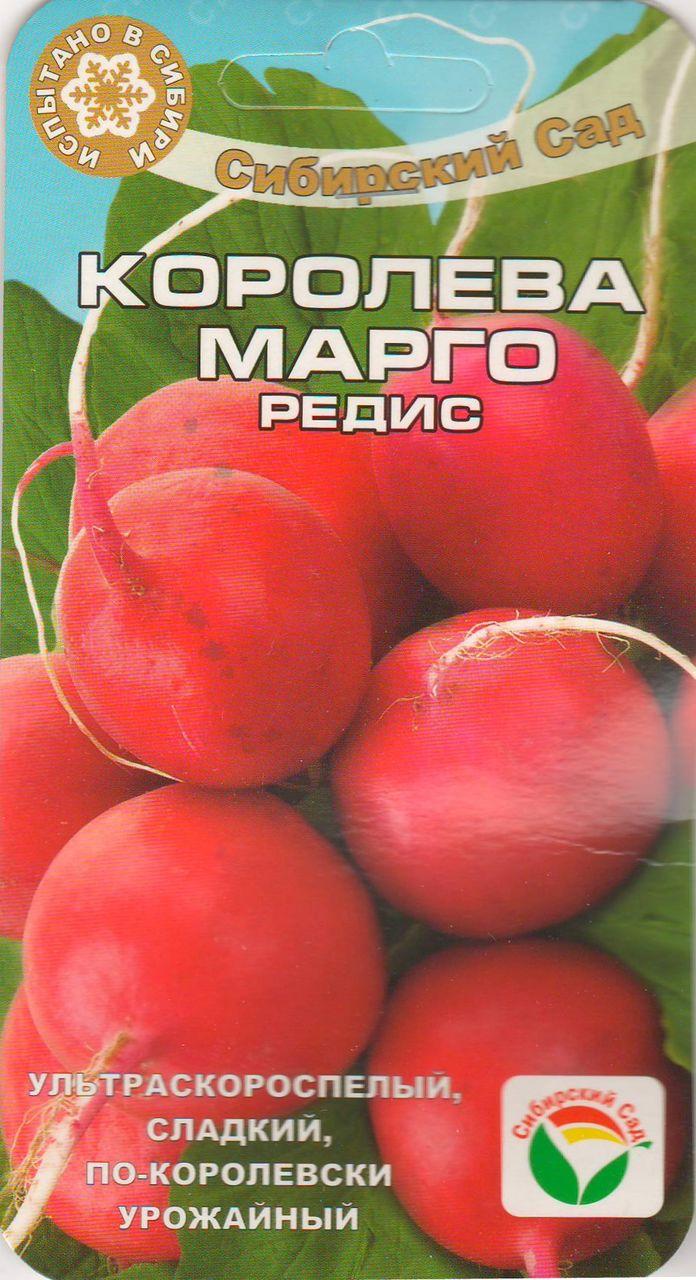 Семена Редис Королева Марго, 2 г, Сибирский