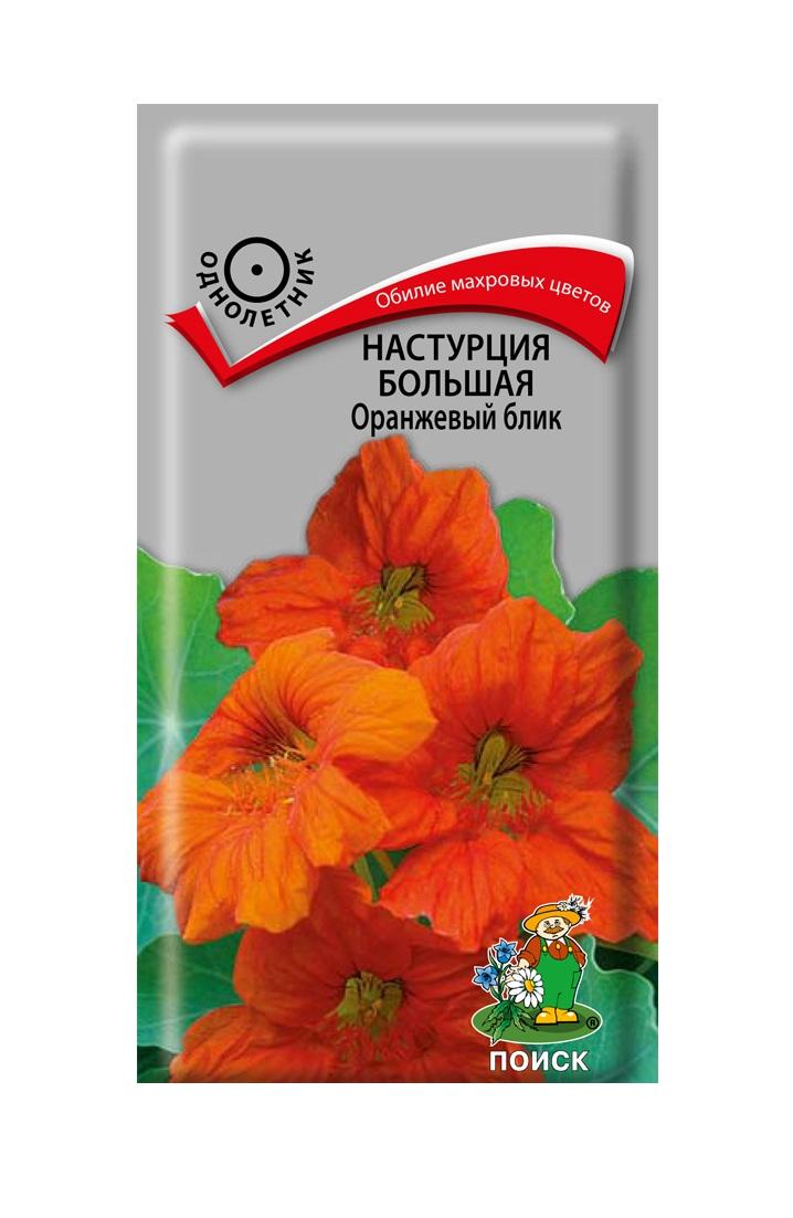 Семена Настурция большая Оранжевый блик, 1 г Поиск