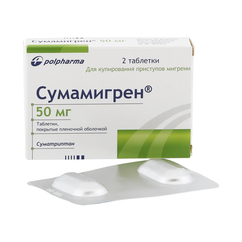 Сумамигрен таблетки 50 мг 2 шт.