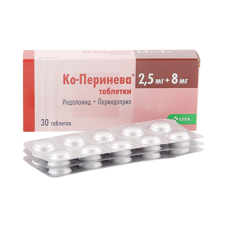 Ко-Перинева таблетки 2.5 мг+8 мг 30 шт.