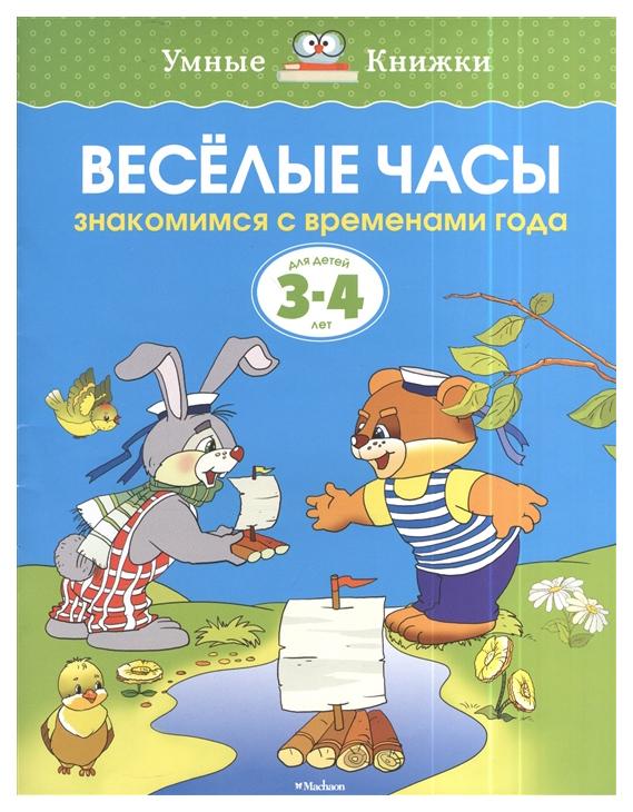 Веселые Часы. Знакомимся С Временами Года. для Детей 3-4 лет