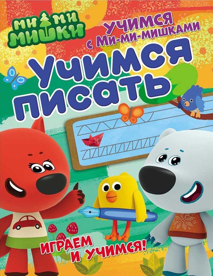 Купить Учимся С Ми-Ми-Мишкам и Учимся писать. Nd Play Развивающая книга, Обучающие игры