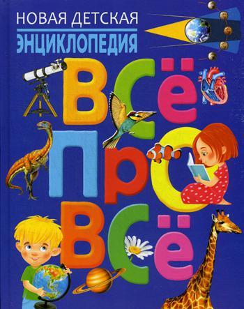 Новая Детская Энциклопедия. все про Все