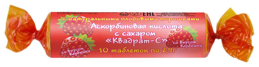 Аскорбиновая кислота клубника таблетки 10 шт.