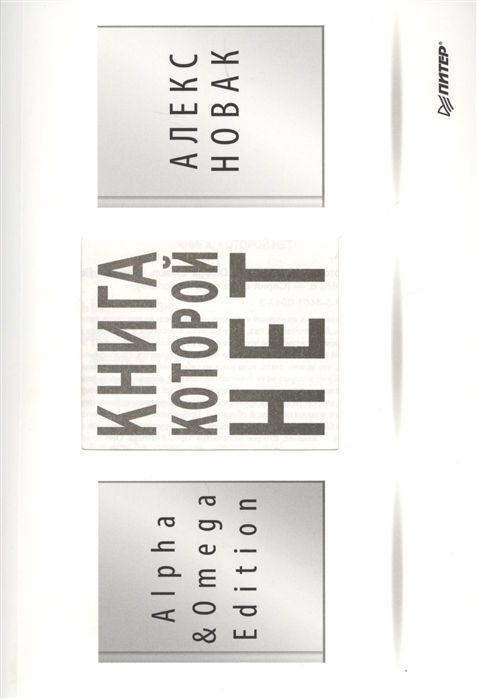 Книга книга которой Нет. Alpha #and# Omega Edition