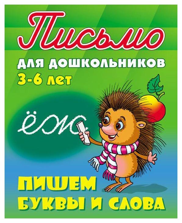 Петренко, письмо для Дошкольников, 3-6 лет, пишем Буквы и Слова