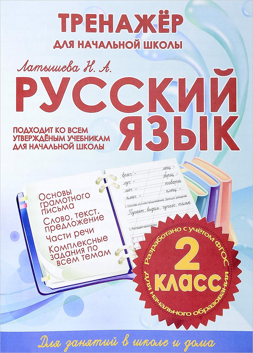 Русский Язык, 2 кл, тренажер для начальной Школы, латышева