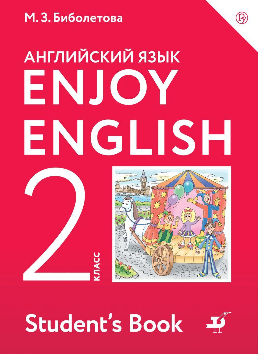 Биболетова, Английский Язык, Enjoy English, 2 кл, Учебник (Фгос) Аст