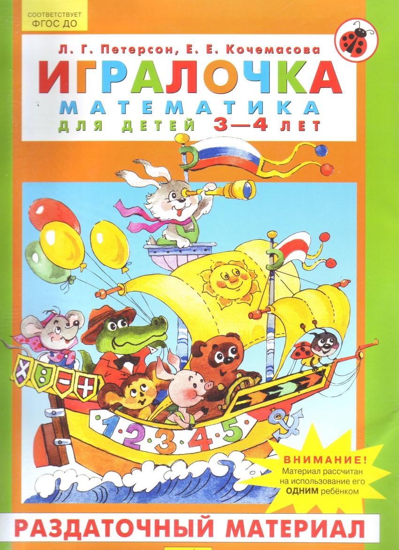 Петерсон, Игралочка, Математика для Детей 3-4 лет, Ч.1, Раздаточный Материал (Фгос)
