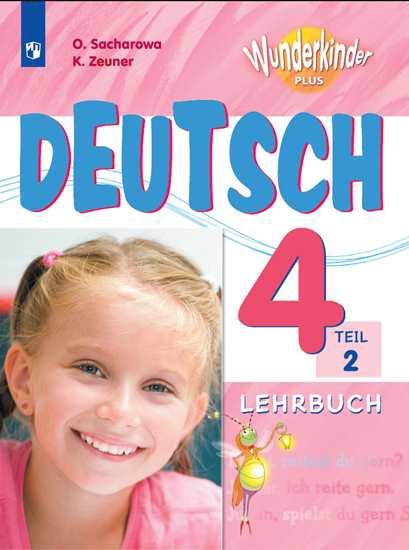 Захарова, Немецкий Язык, 4 класс В 2 Частях, Ч.2, Учебник