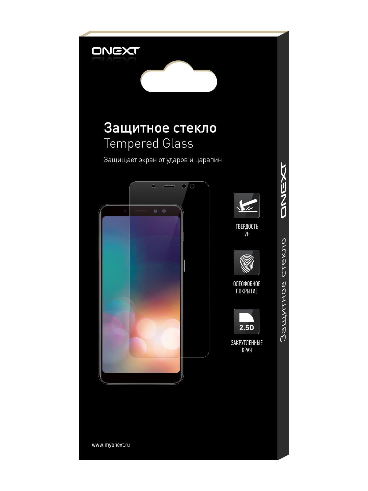 Защитное стекло ONEXT для Samsung Galaxy A8/Galaxy A9