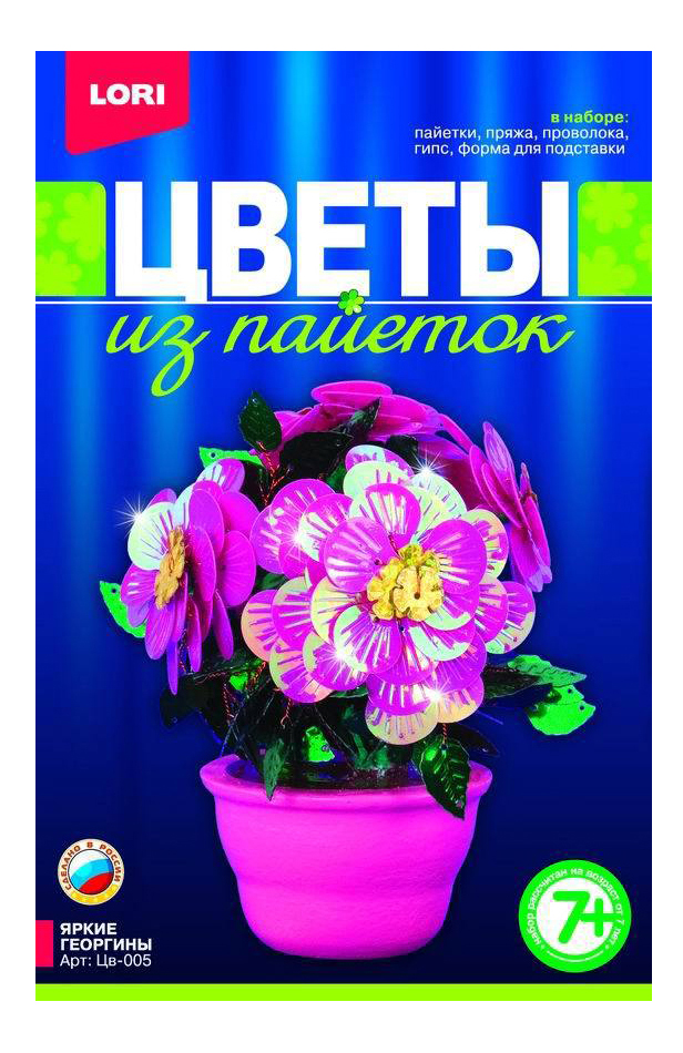 Цветы из пайеток, яркие георгины Lori