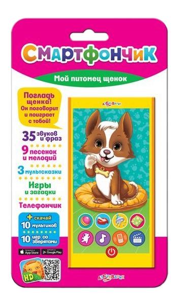 Купить Детский гаджет Азбукварик смартфончик -Мой Питомец Щенок, Детские гаджеты