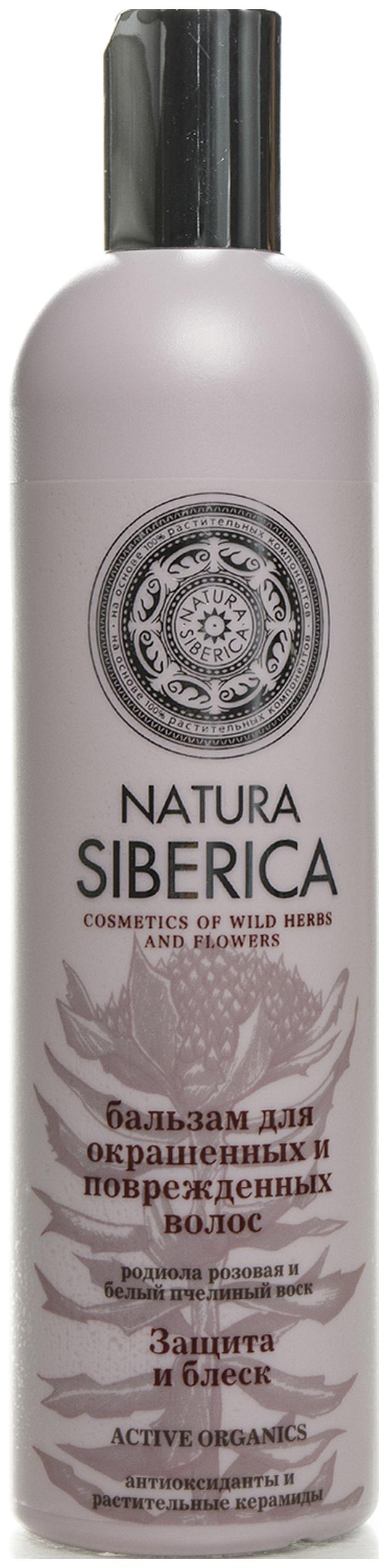 Бальзам для волос Natura Siberica Защита и блеск 400 мл
