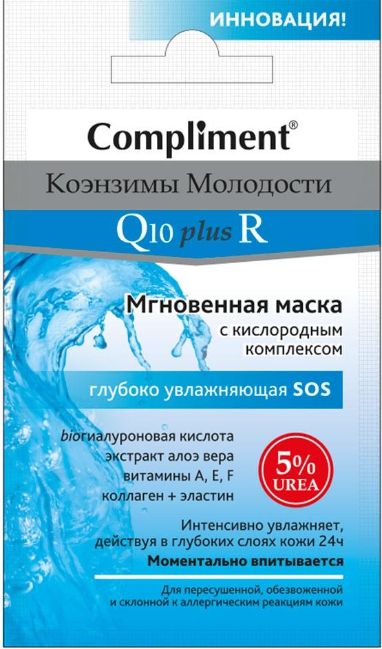 Купить Маска для лица Compliment Коэнзимы Молодости с кислородным комплексом увлажняющая SOS 7 мл, Мгновенная маска с кислородным комплексом глубоко увлажняющая SOS