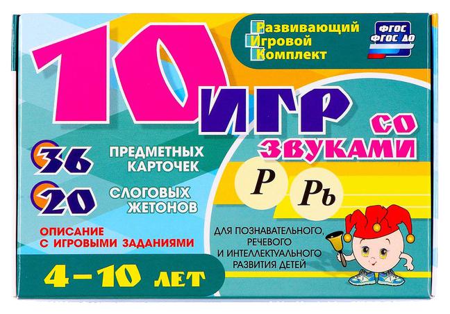 Купить Развивающий набор 10 игр со звуками Р, Рь 36 карточек, для детей 4-10 лет Sima-Land, Семейные настольные игры