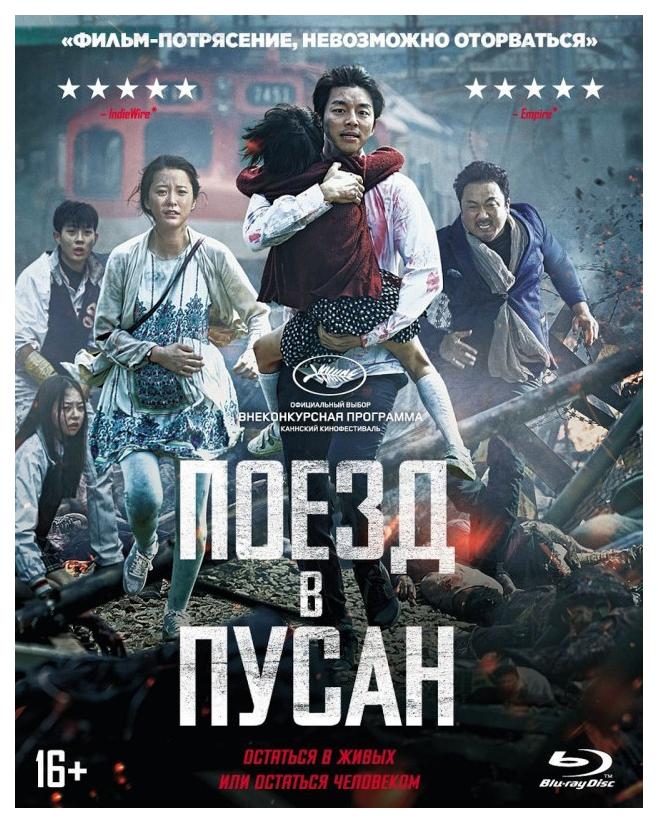 Поезд в Пусан (+артбук) Blu ray