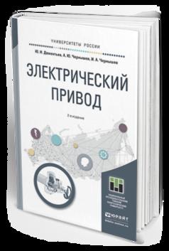 Электрический привод 2-е Изд. Учебное пособие для Академического Бакалавриата