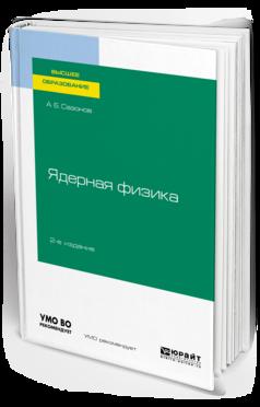 Ядерная Физика 2-е Изд. Испр. и Доп.. Учебное пособие для Вузов
