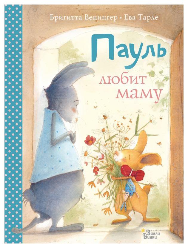 Книга АСТ Большая книга историй маленьких друзей Пауль любит маму фото