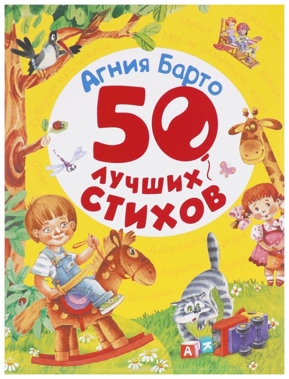 Купить 50 лучших Стихов. Барто А. л. Росмэн, Стихи для детей