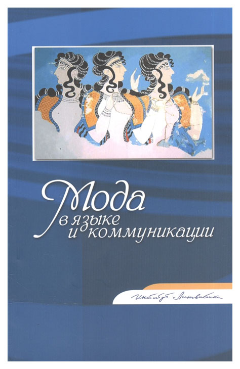 Книга Российский государственный гуманитарный университет Мода в языке и коммуникации фото