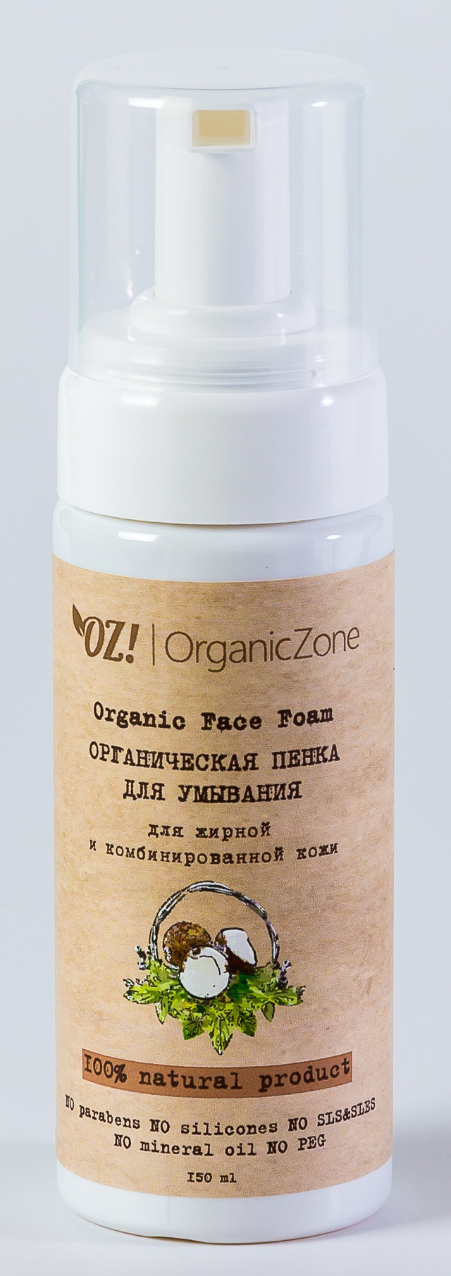 Органическое пенка для умывания для жирной и комбинированной кожи, OrganicZone