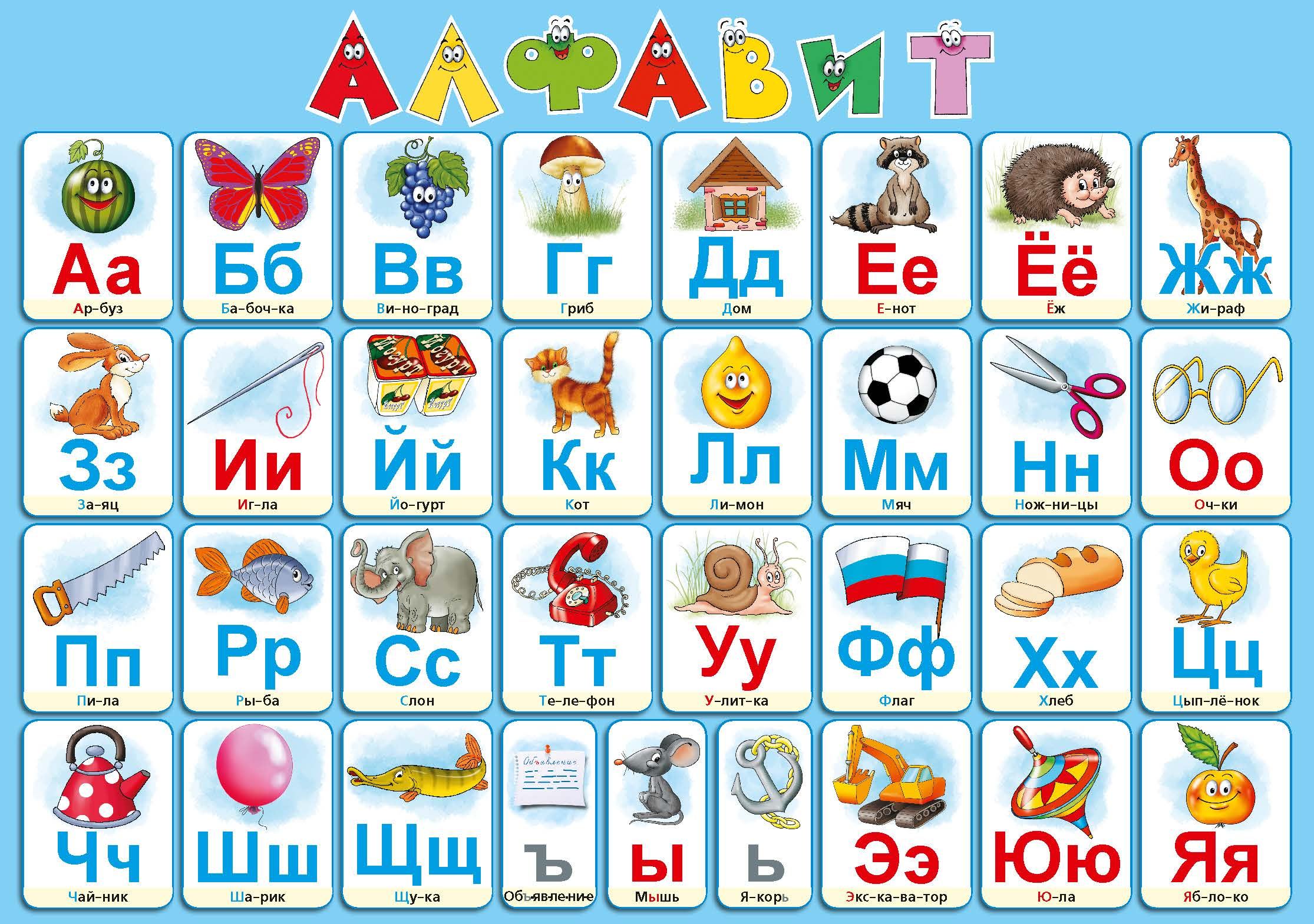 русский алфавит для распечатки с картинками этом руководстве