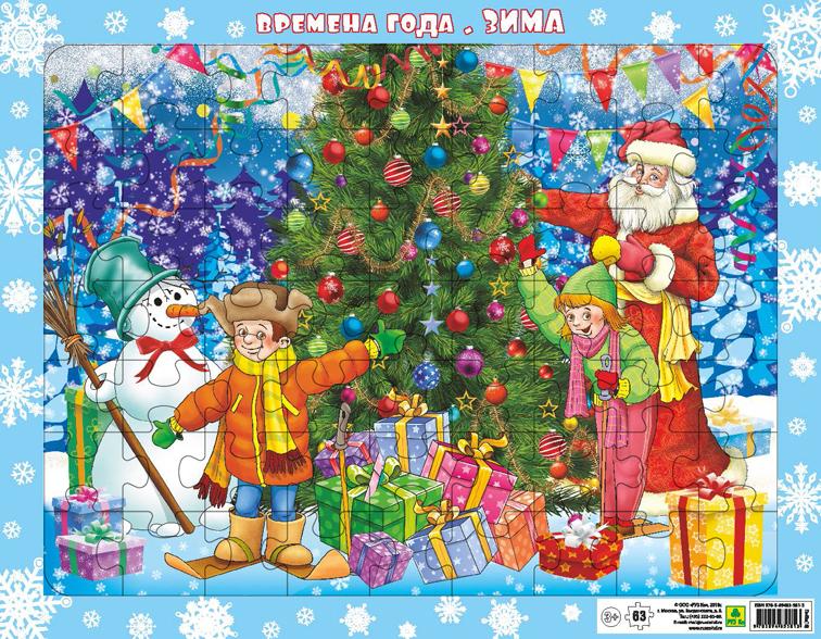 Времена года.Зима/НОВЫЙ ГОД. Детский пазл на подложке(36х28 см, 63 эл.)