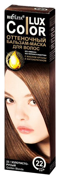 Белита Оттеночный бальзам маска для волос тон