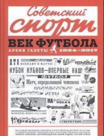 Советский Спорт. Век Футбола