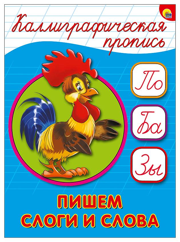 Купить Проф-Пресс каллиграфическая пропись А5, пишем Слоги, Книги по обучению и развитию детей