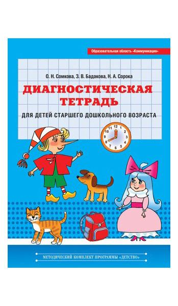 Диагностическая тетрадь для Детей Старшего Дошкольного Возраста фото